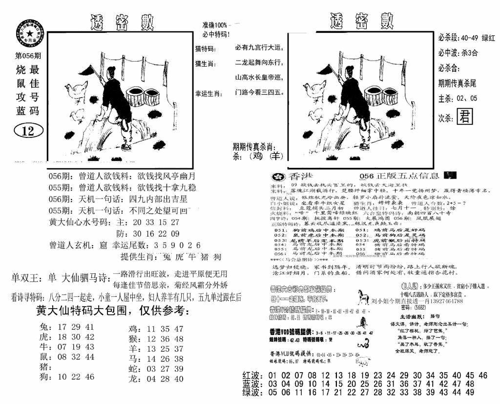 056期诸葛透密数(黑白)