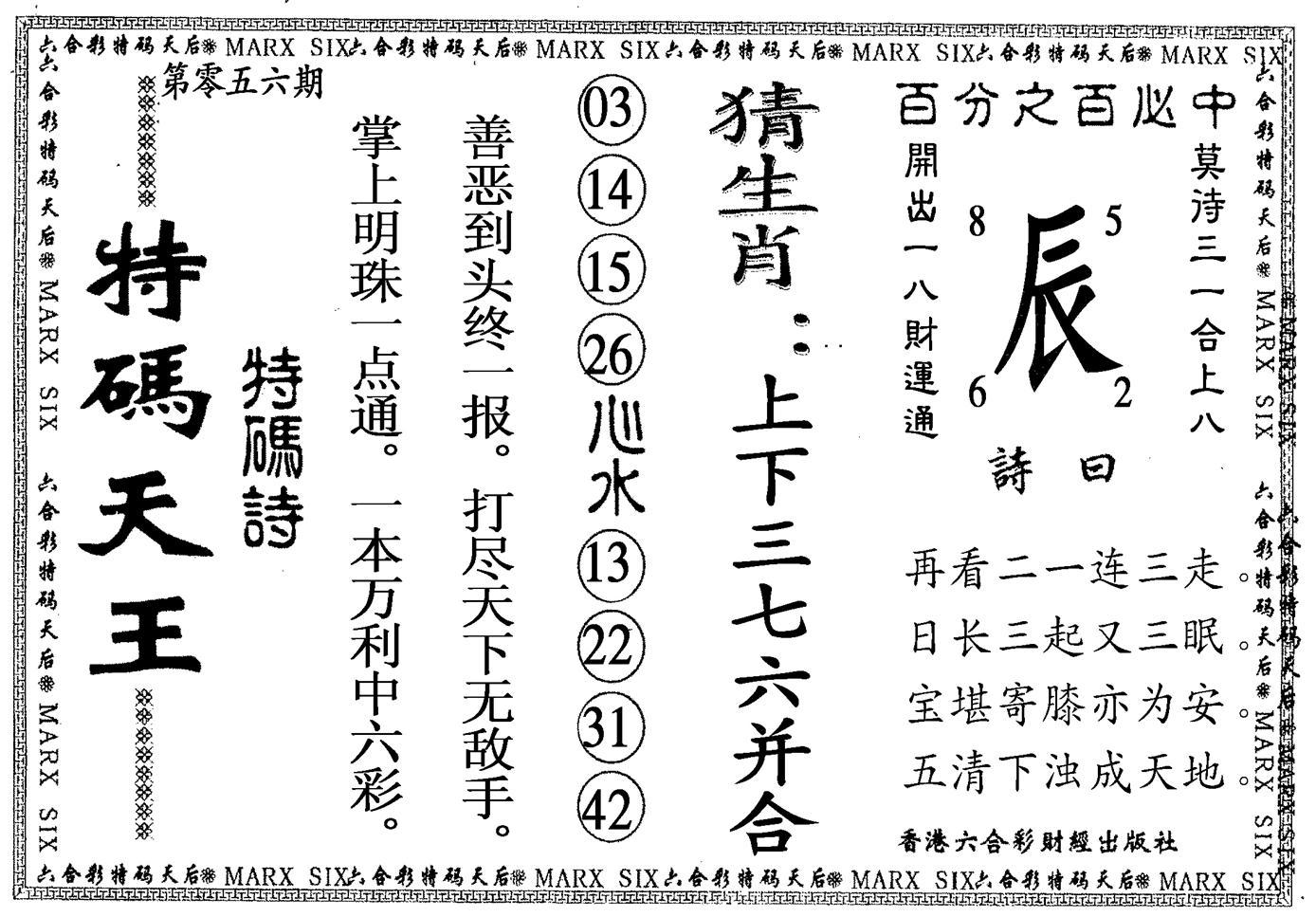 056期特码天王(黑白)