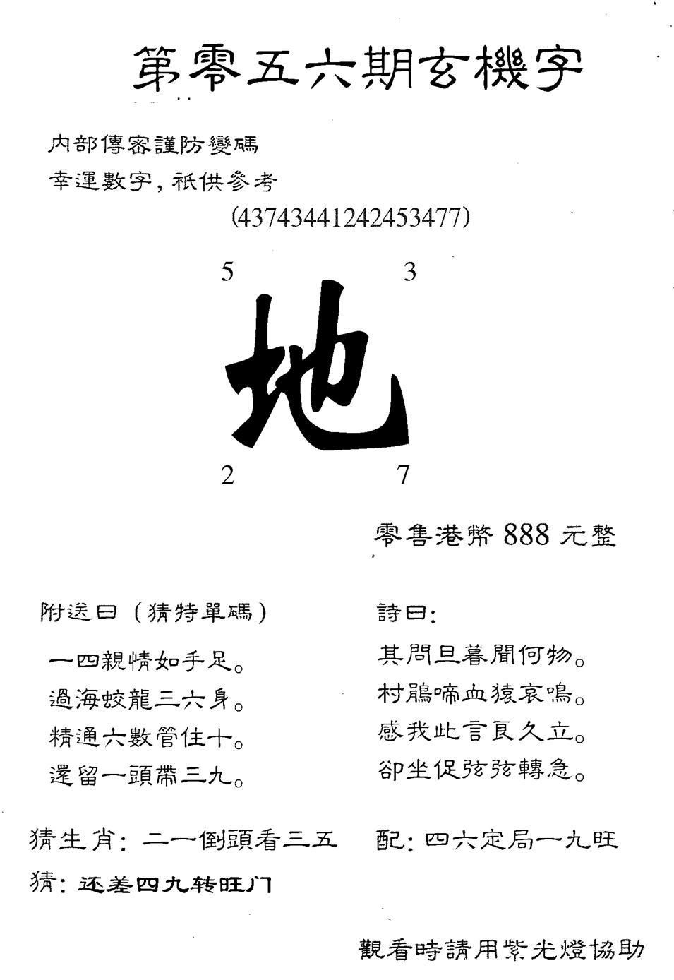 056期888时机字(黑白)