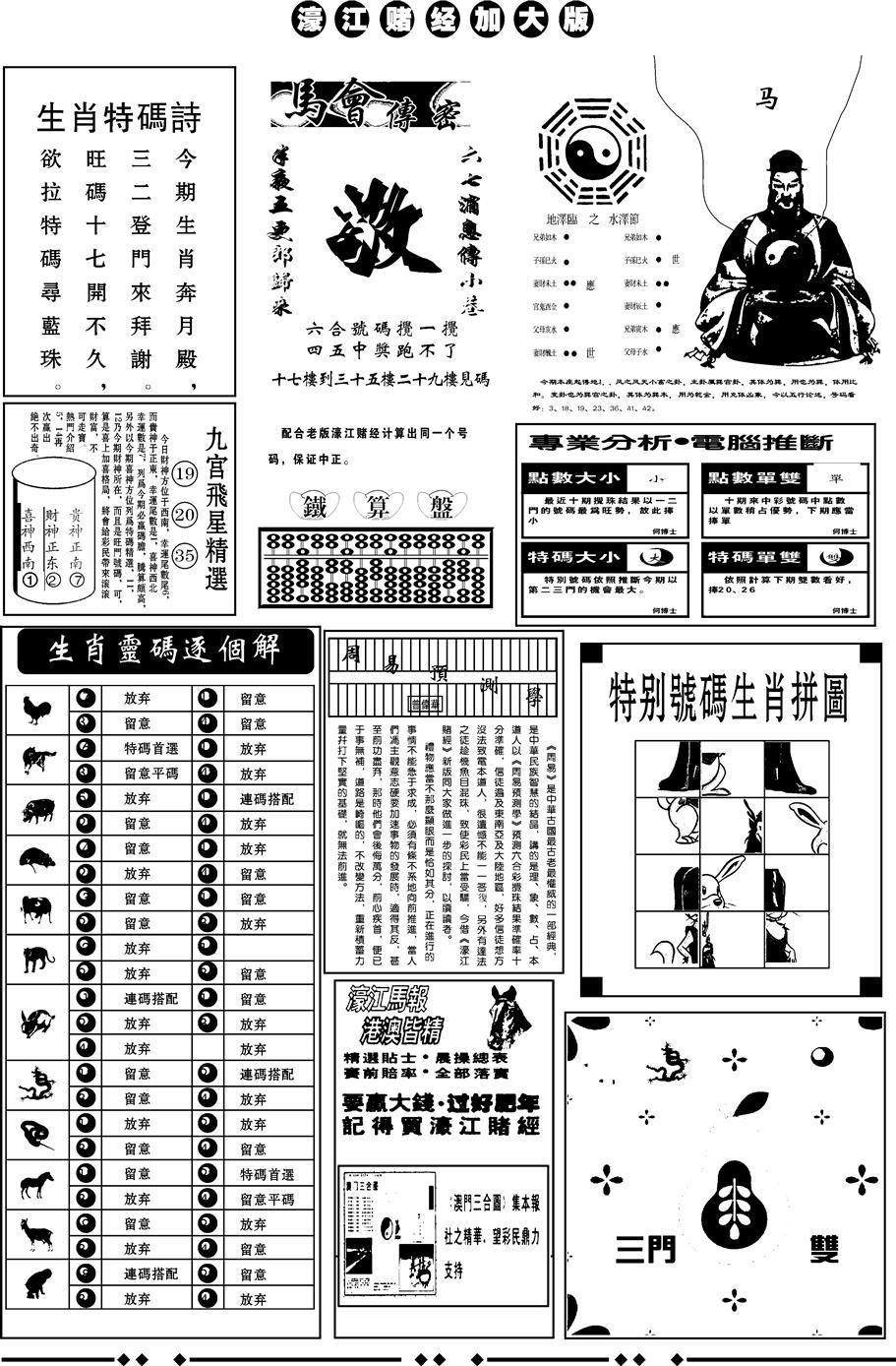 056期大版濠江B(黑白)