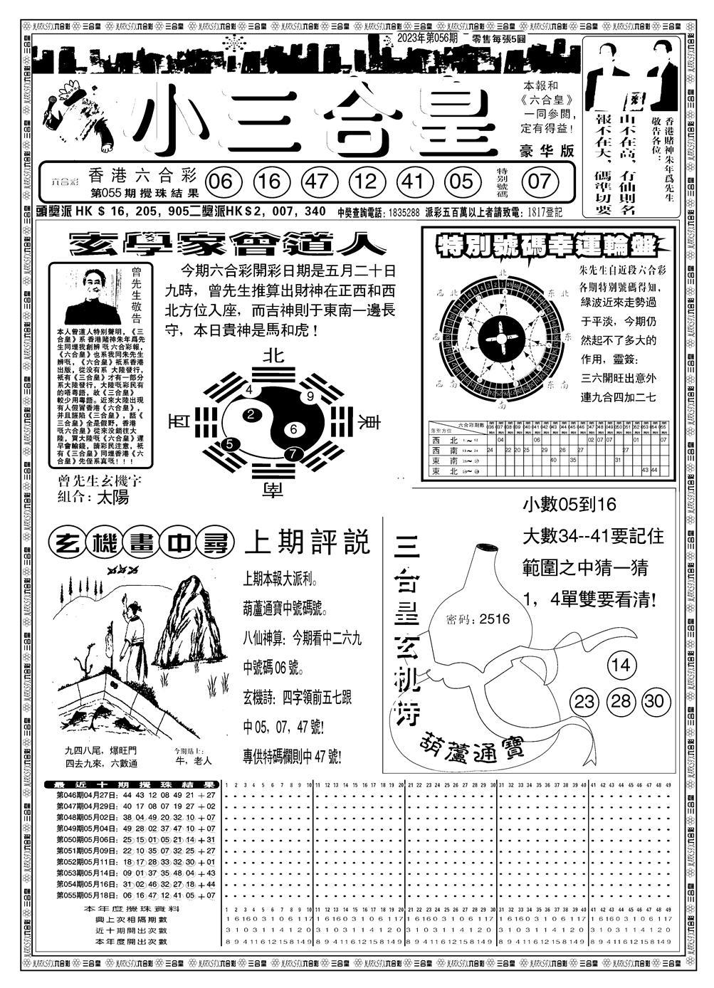 056期中版三合皇A(黑白)