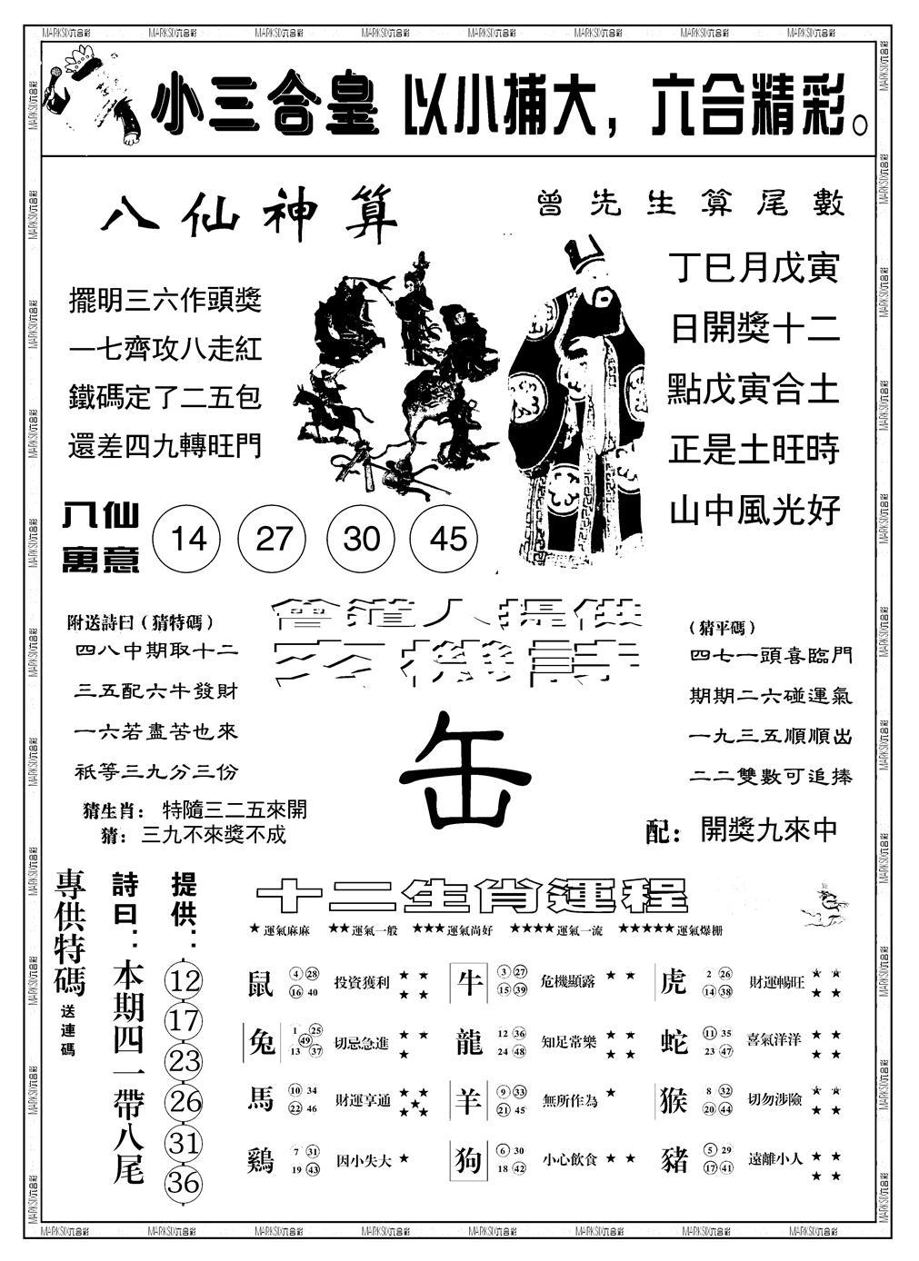 056期中版三合皇B(黑白)