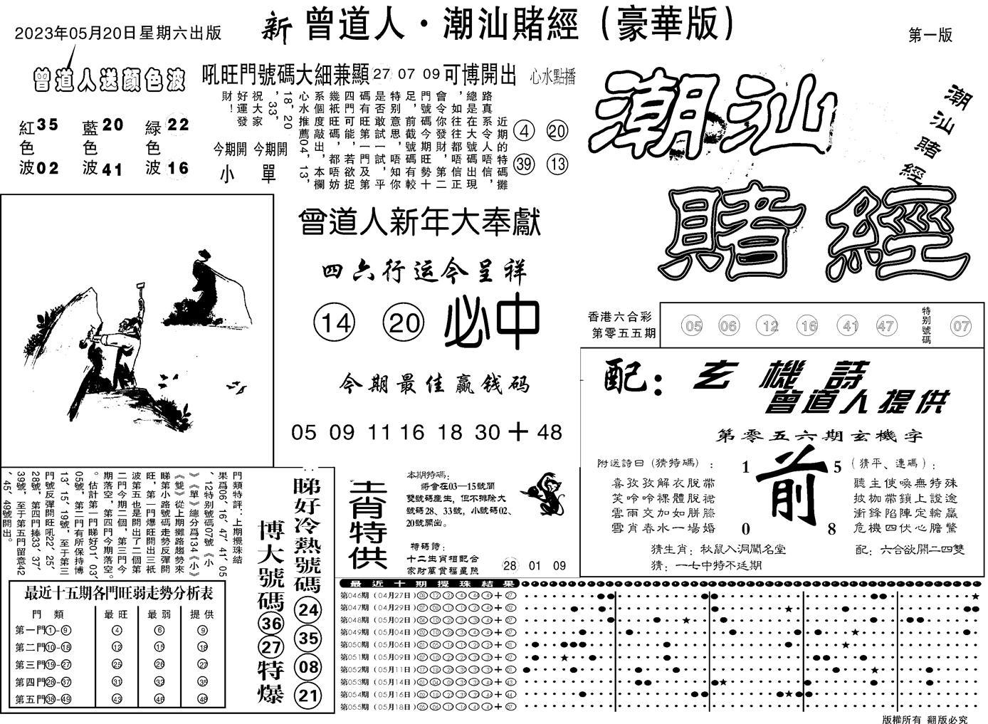 056期潮汕赌经濠华版A(黑白)