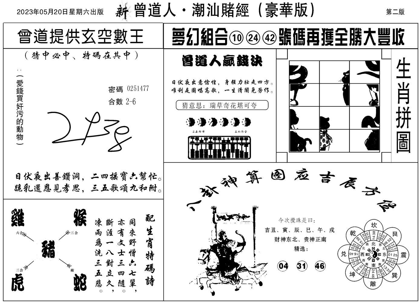 056期潮汕赌经濠华版B(黑白)