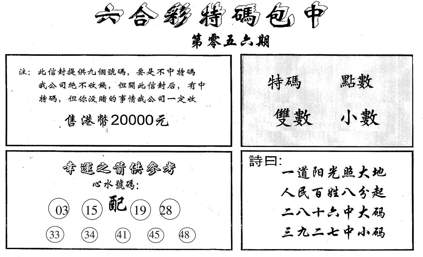 056期六合码讯B(黑白)