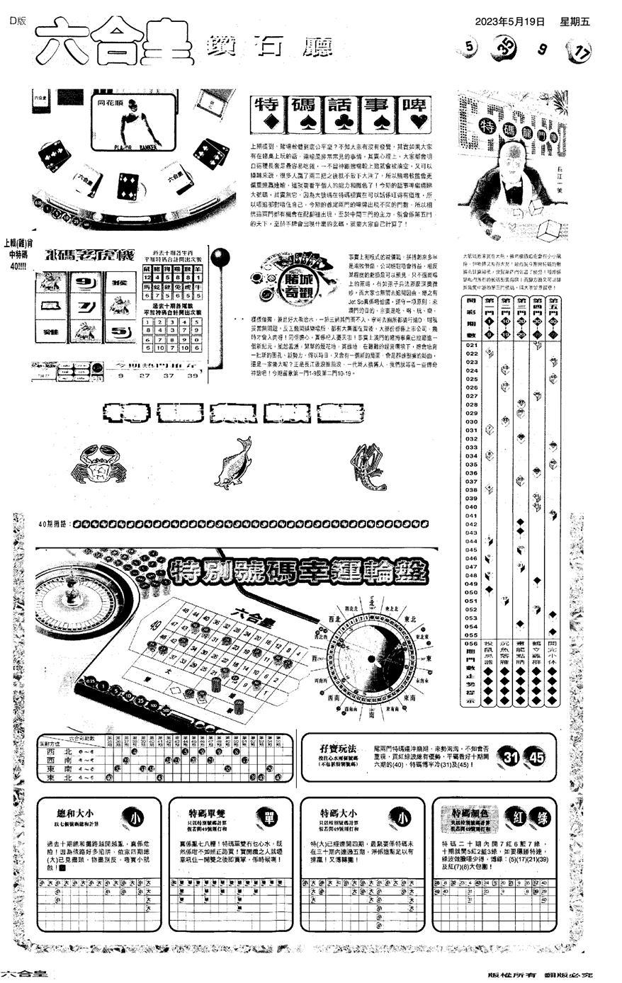 056期大版六合皇D(黑白)