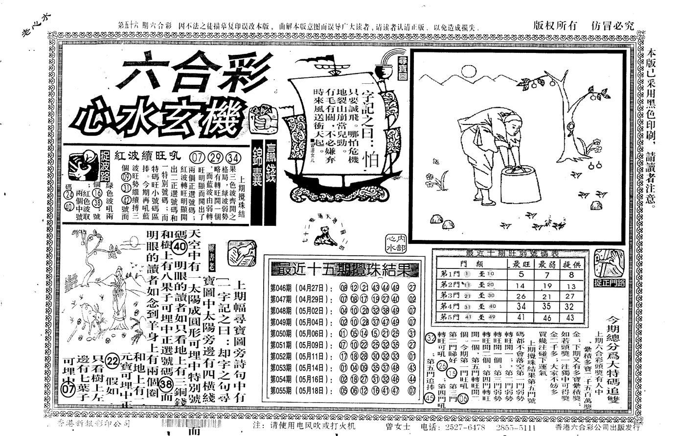 056期老版心水玄机(黑白)