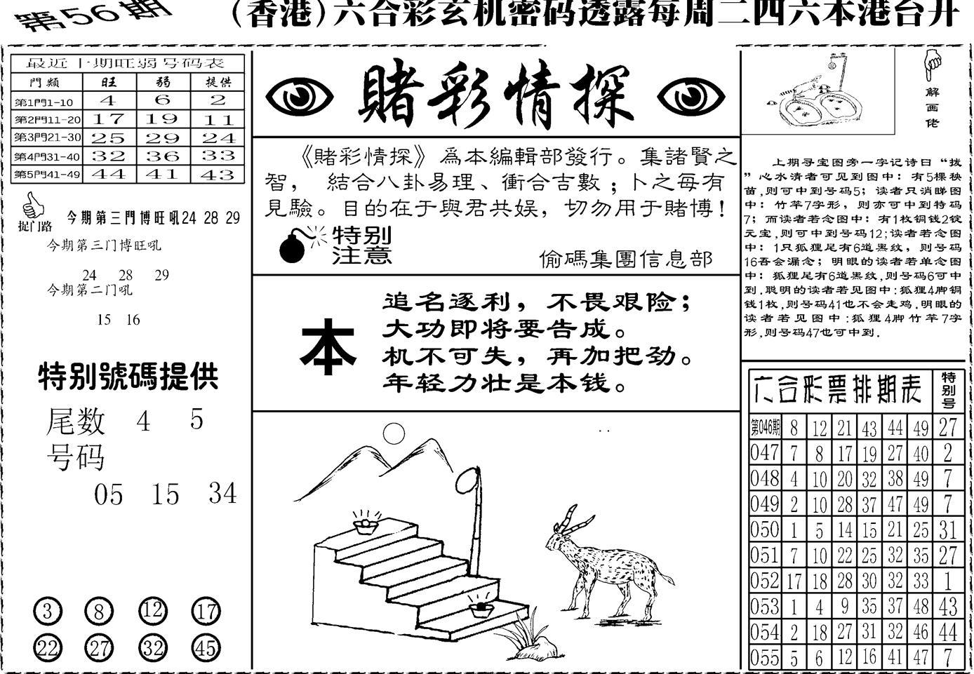 056期老版赌彩情探(黑白)