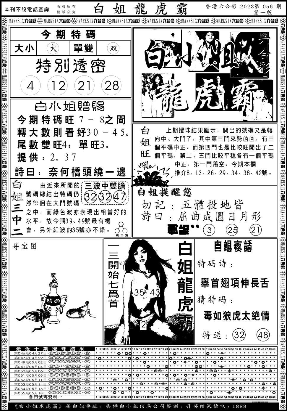 056期白小姐龙虎斗A(黑白)