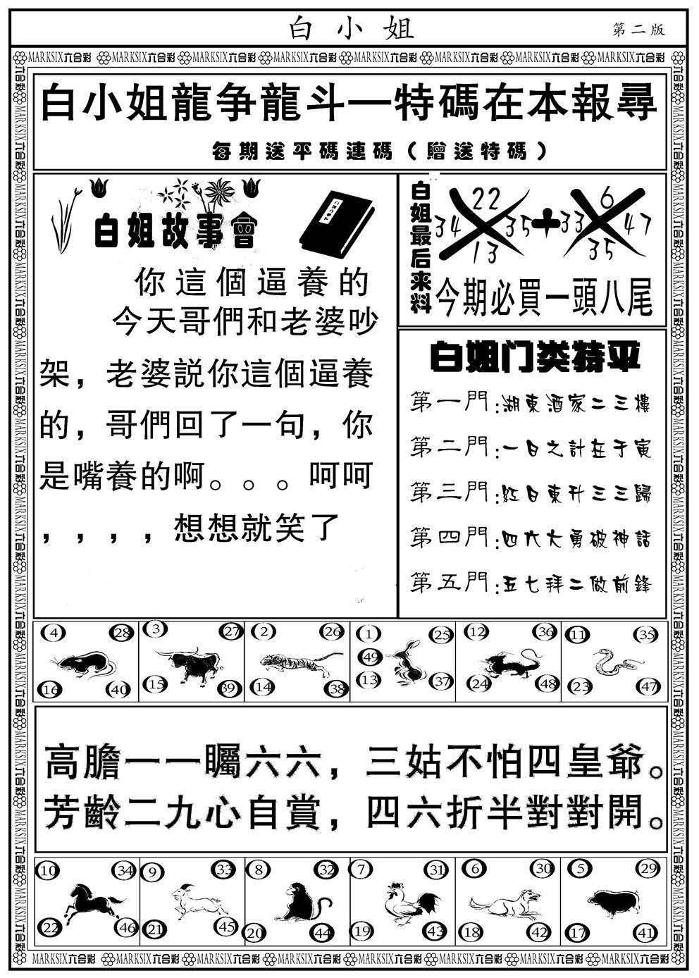 056期白小姐龙虎斗B(黑白)