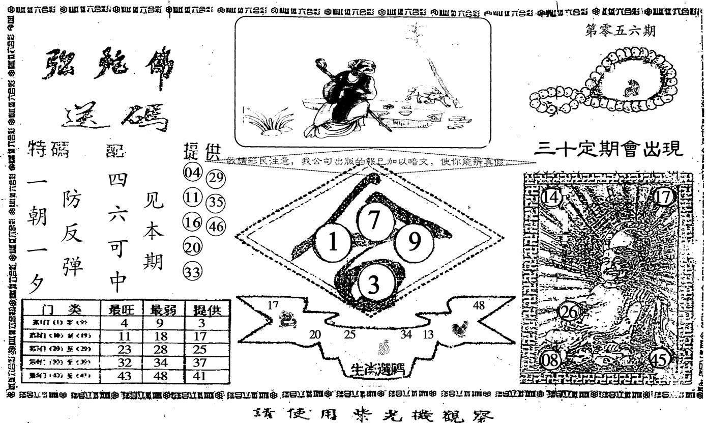 056期老弥陀佛(黑白)