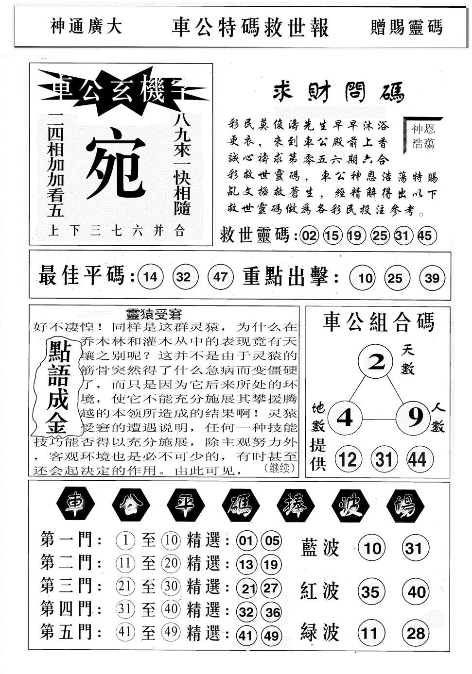 056期车公特码救世B(黑白)