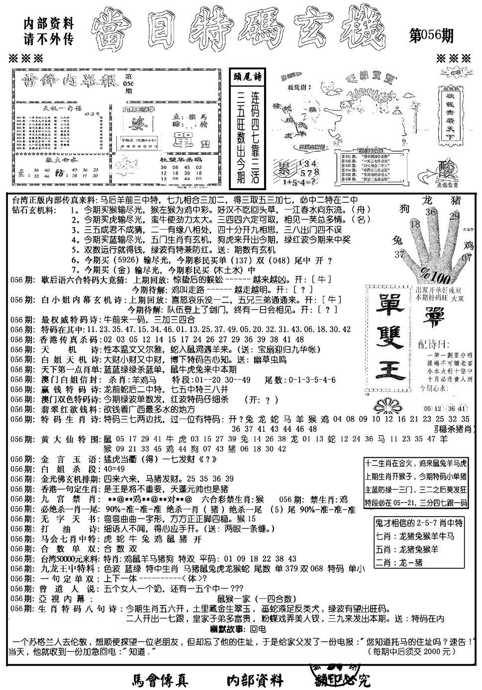 056期当日特码玄机A(新)(黑白)