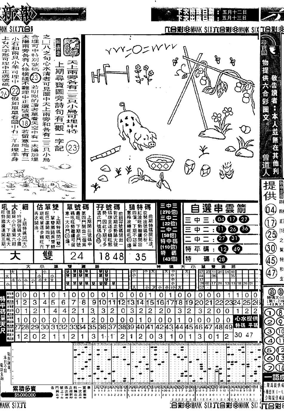 056期假新报跑狗A(黑白)
