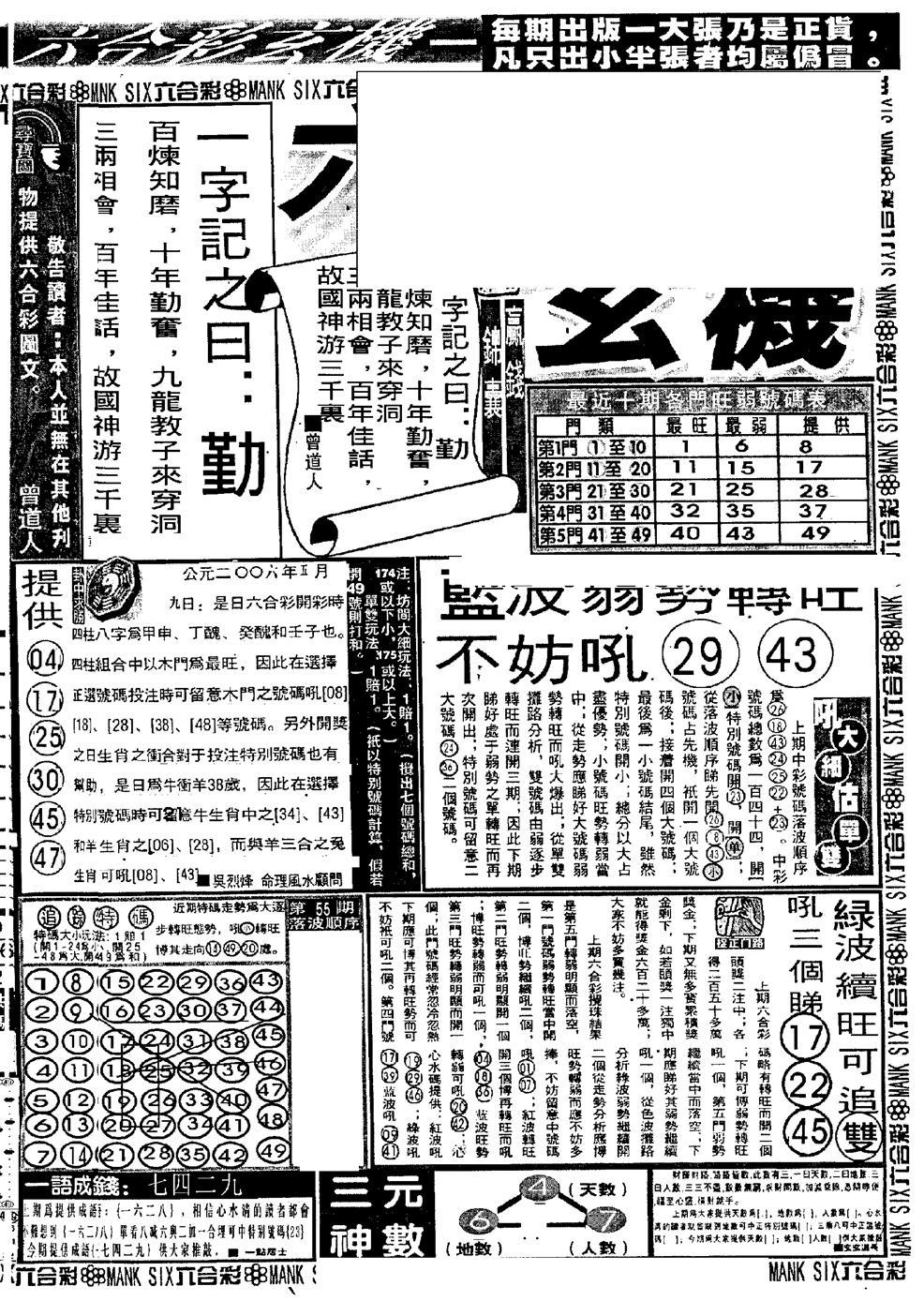 056期假新报跑狗B(黑白)