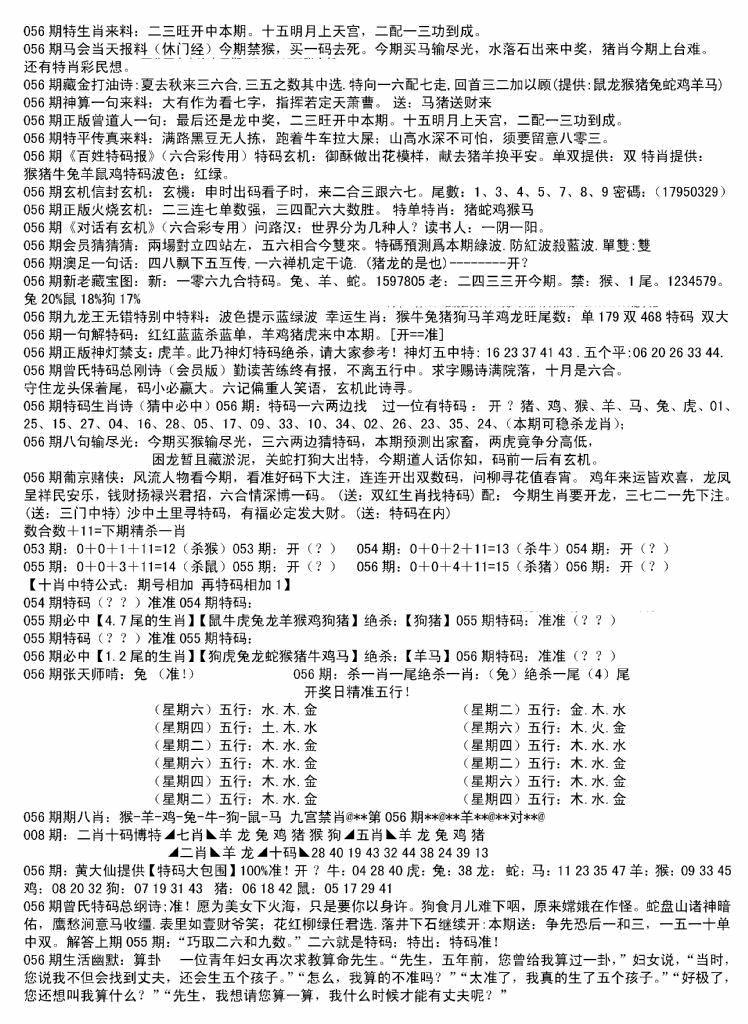 056期内部综合精选B(黑白)