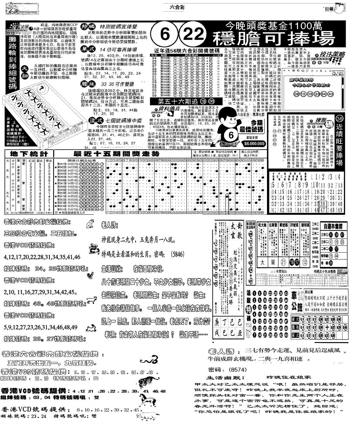 056期当日报-5(黑白)