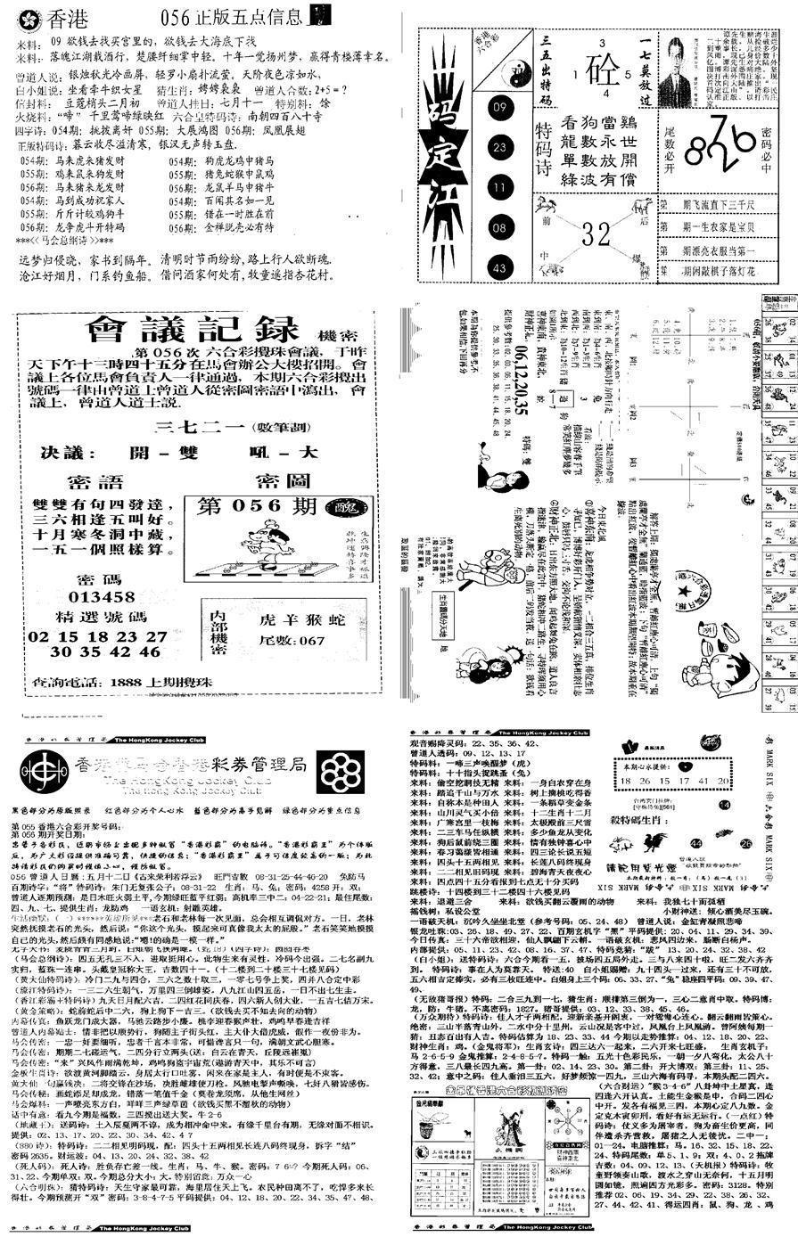 056期当日报-8(黑白)