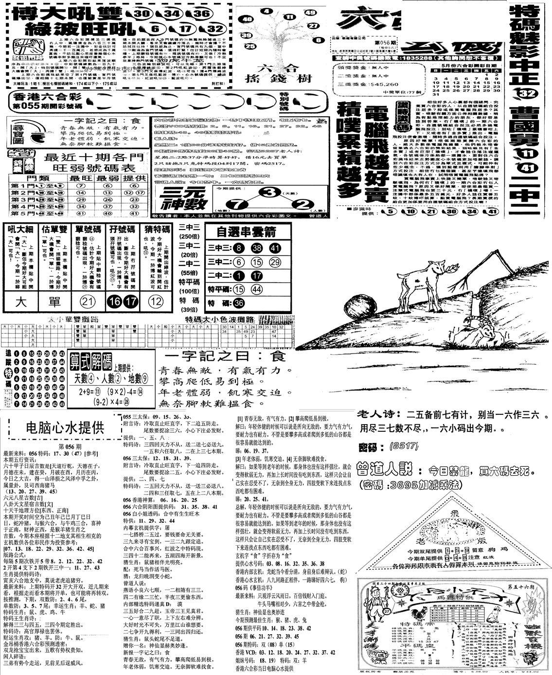 056期当日报-10(黑白)