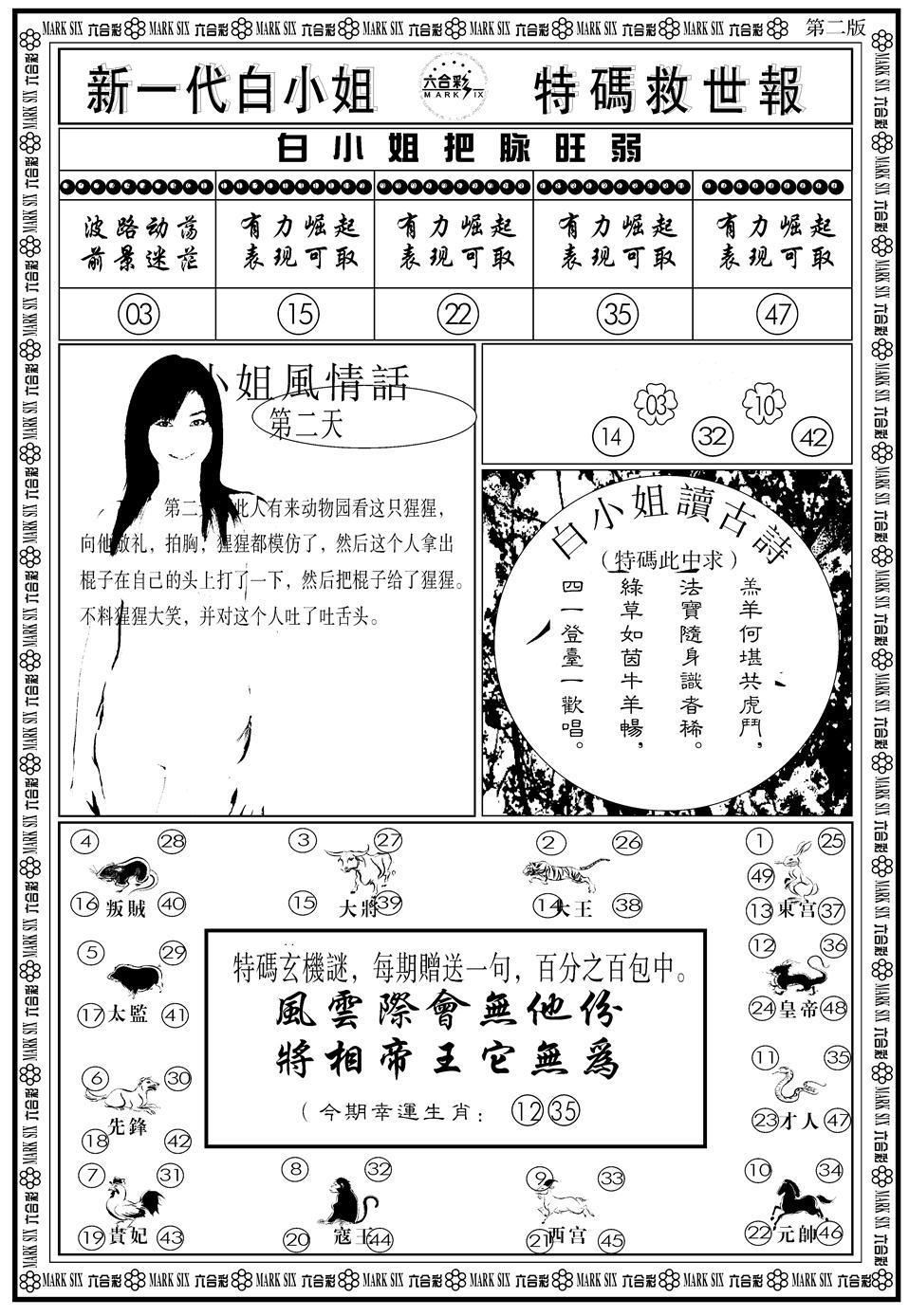 056期新一代白姐B(黑白)
