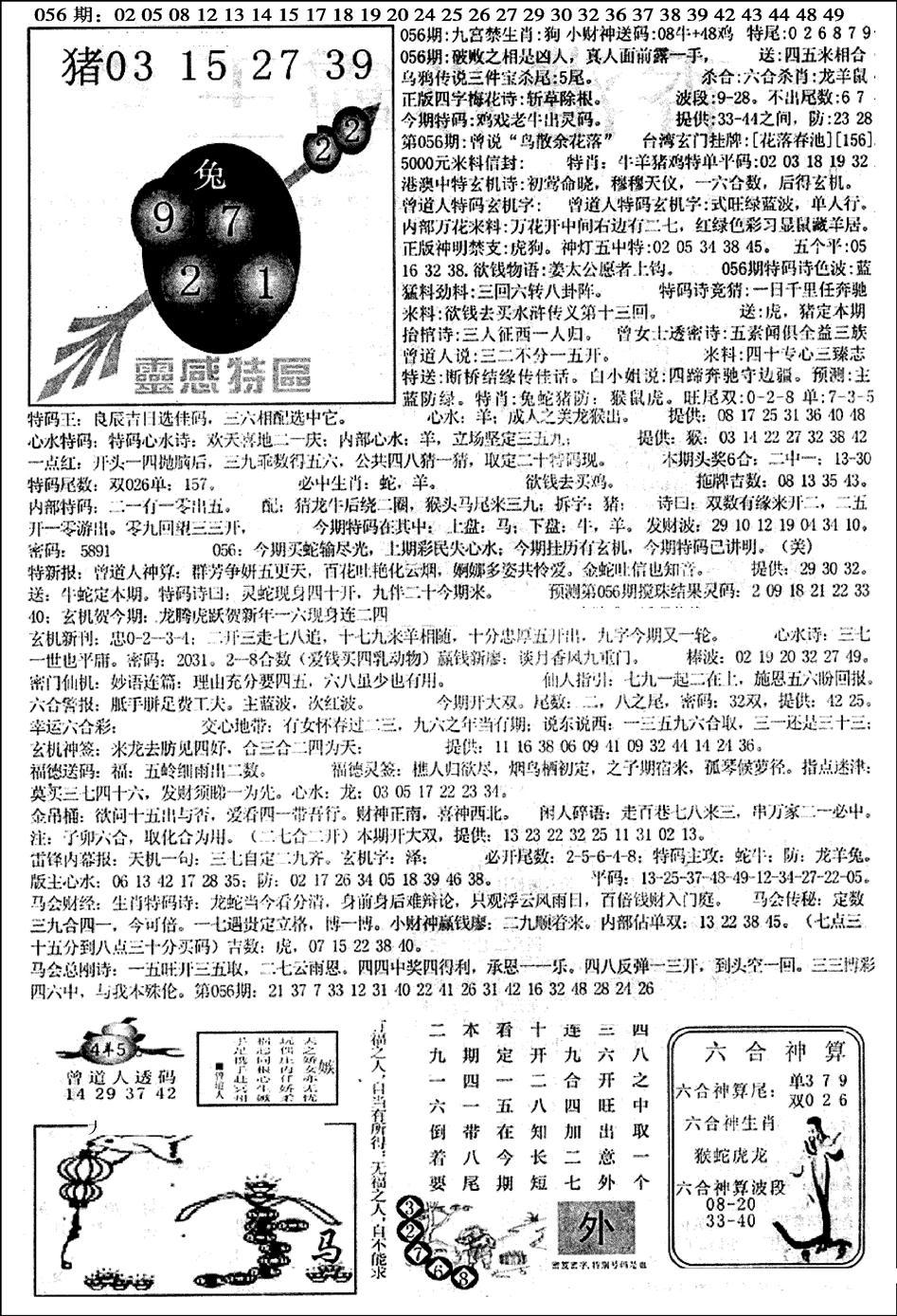 056期平西版彩霸王B(黑白)