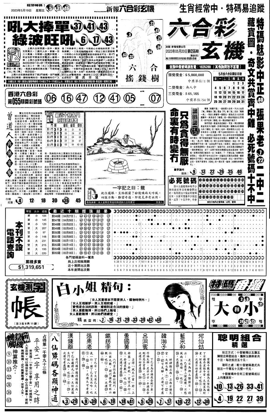 056期另版跑狗A(正面)(黑白)