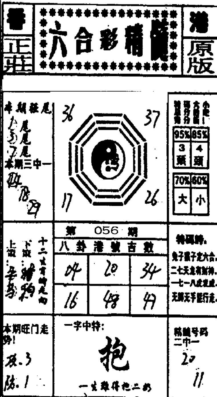 056期六合精髓(黑白)