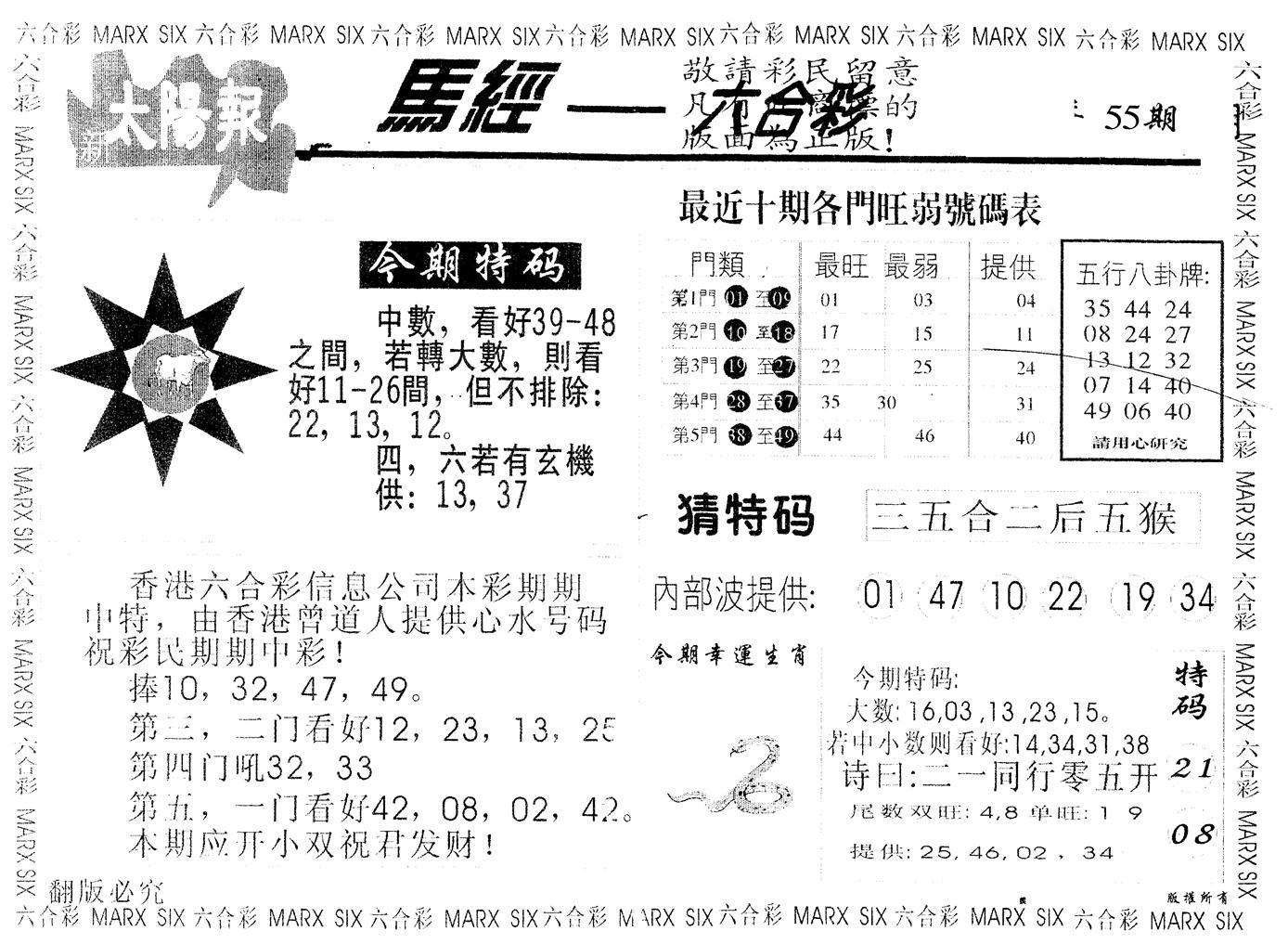 056期另版太阳报(黑白)