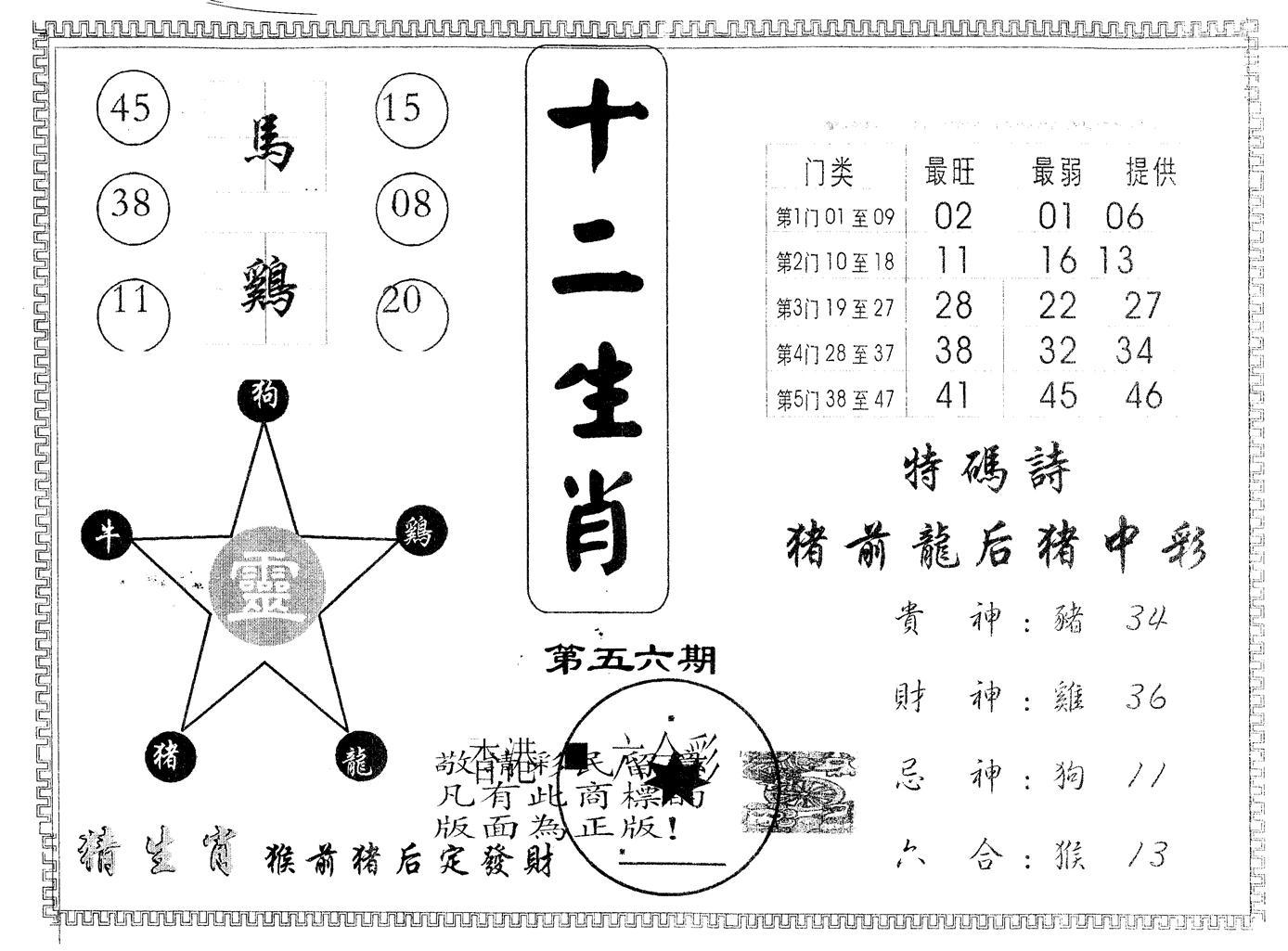 056期另版十二生肖(黑白)