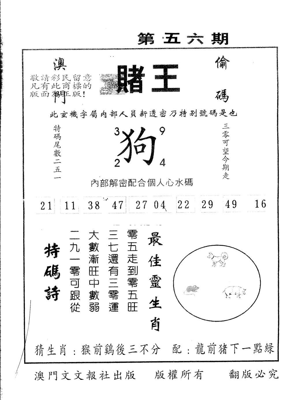056期另版赌王(黑白)