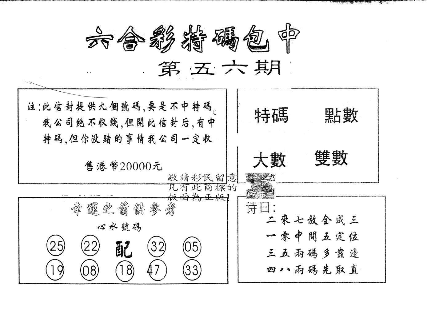 056期另版2000包中特(黑白)