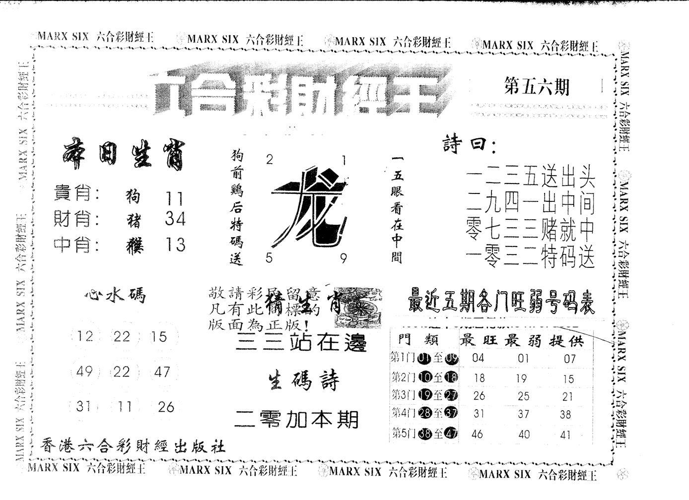056期另版财经王一(黑白)