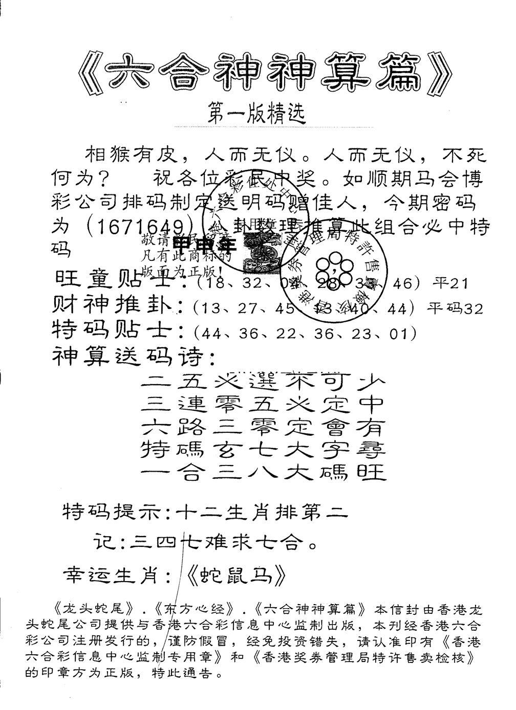 056期另版六合神算篇(黑白)