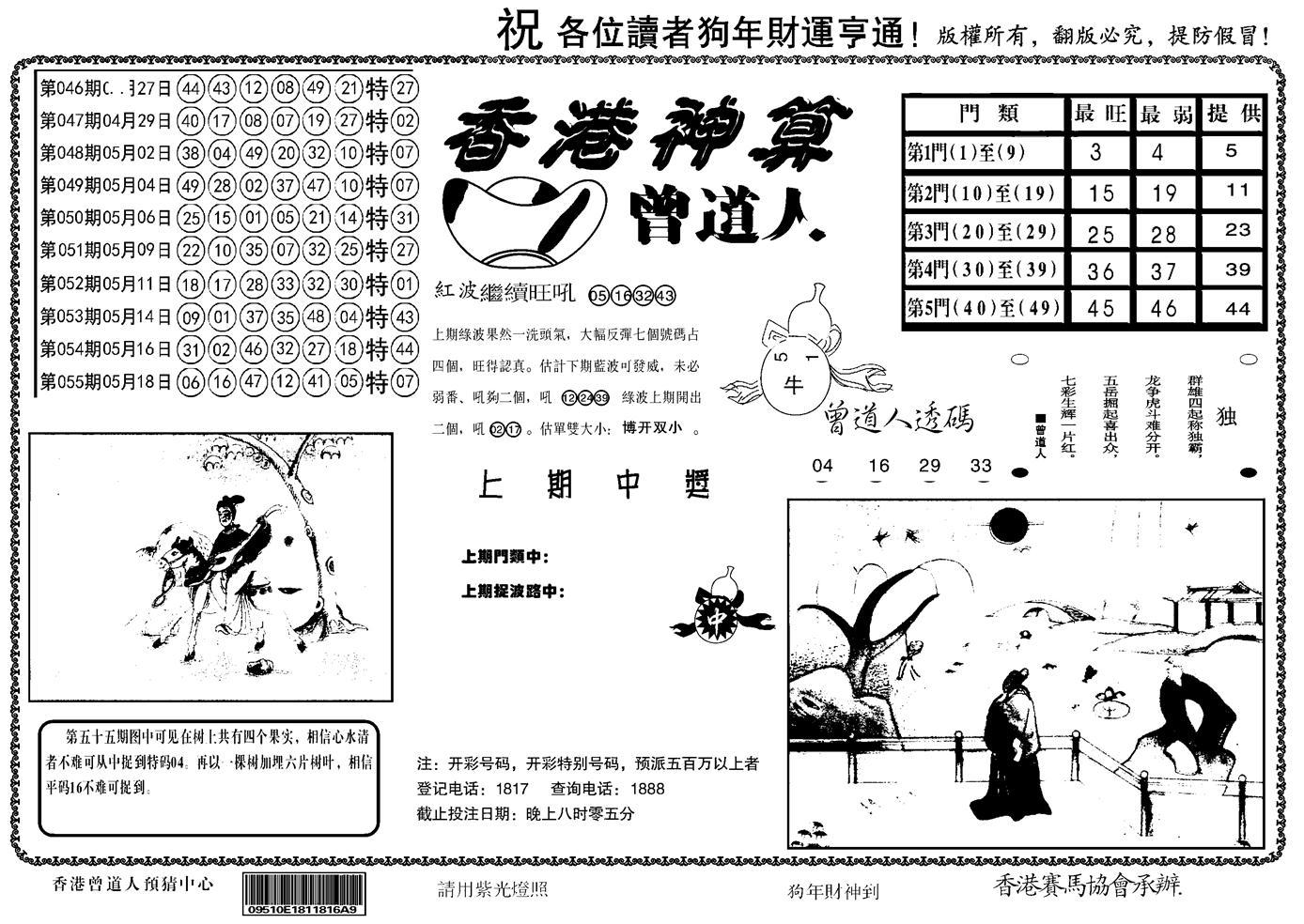 056期另香港神算(黑白)
