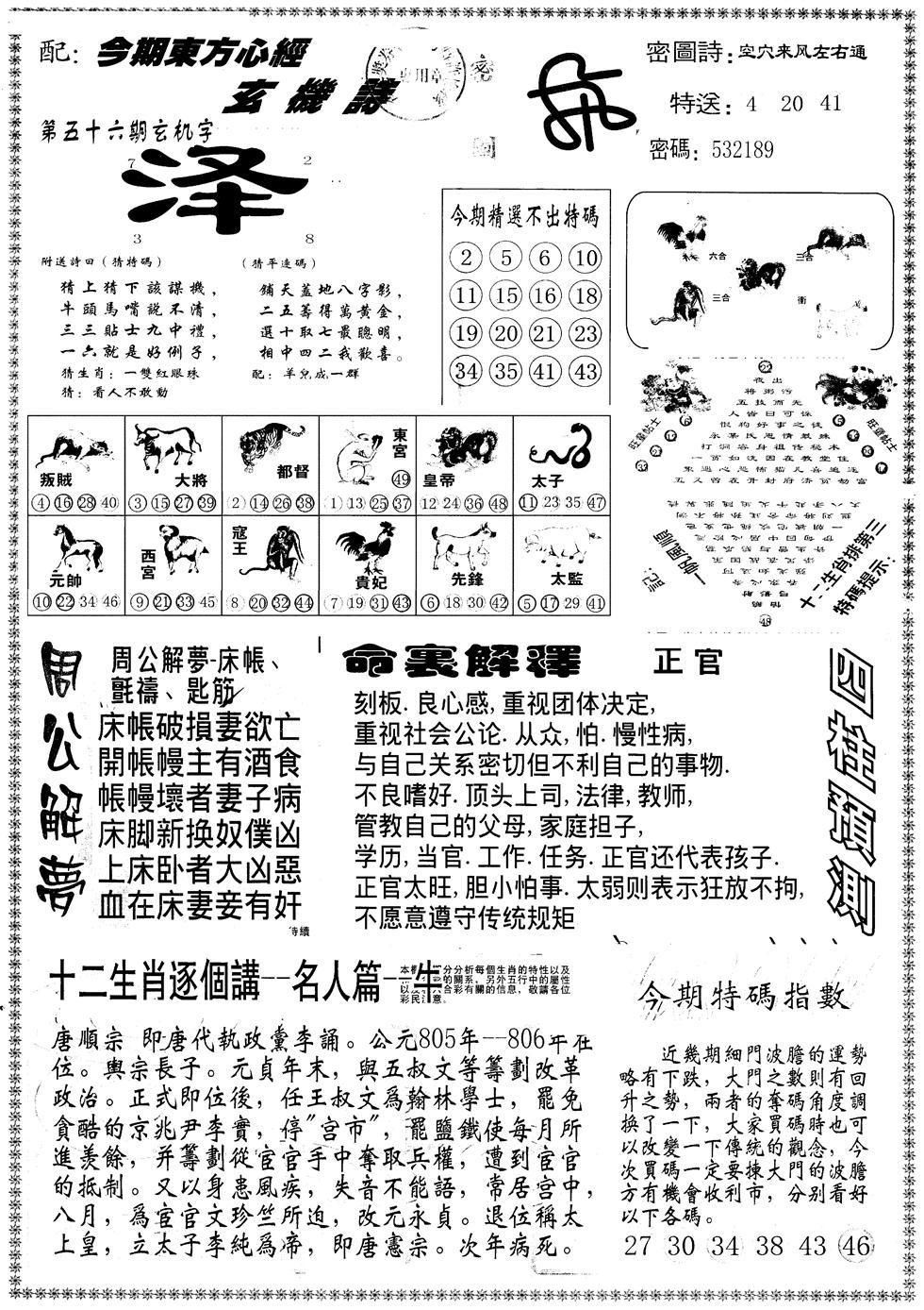 056期另版东方心经B(黑白)