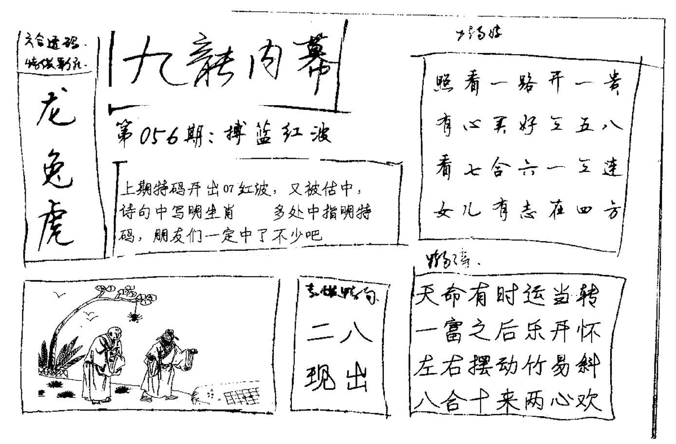 056期九龙内幕手写(黑白)