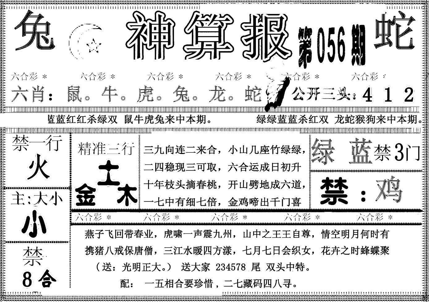 056期另神算报(黑白)