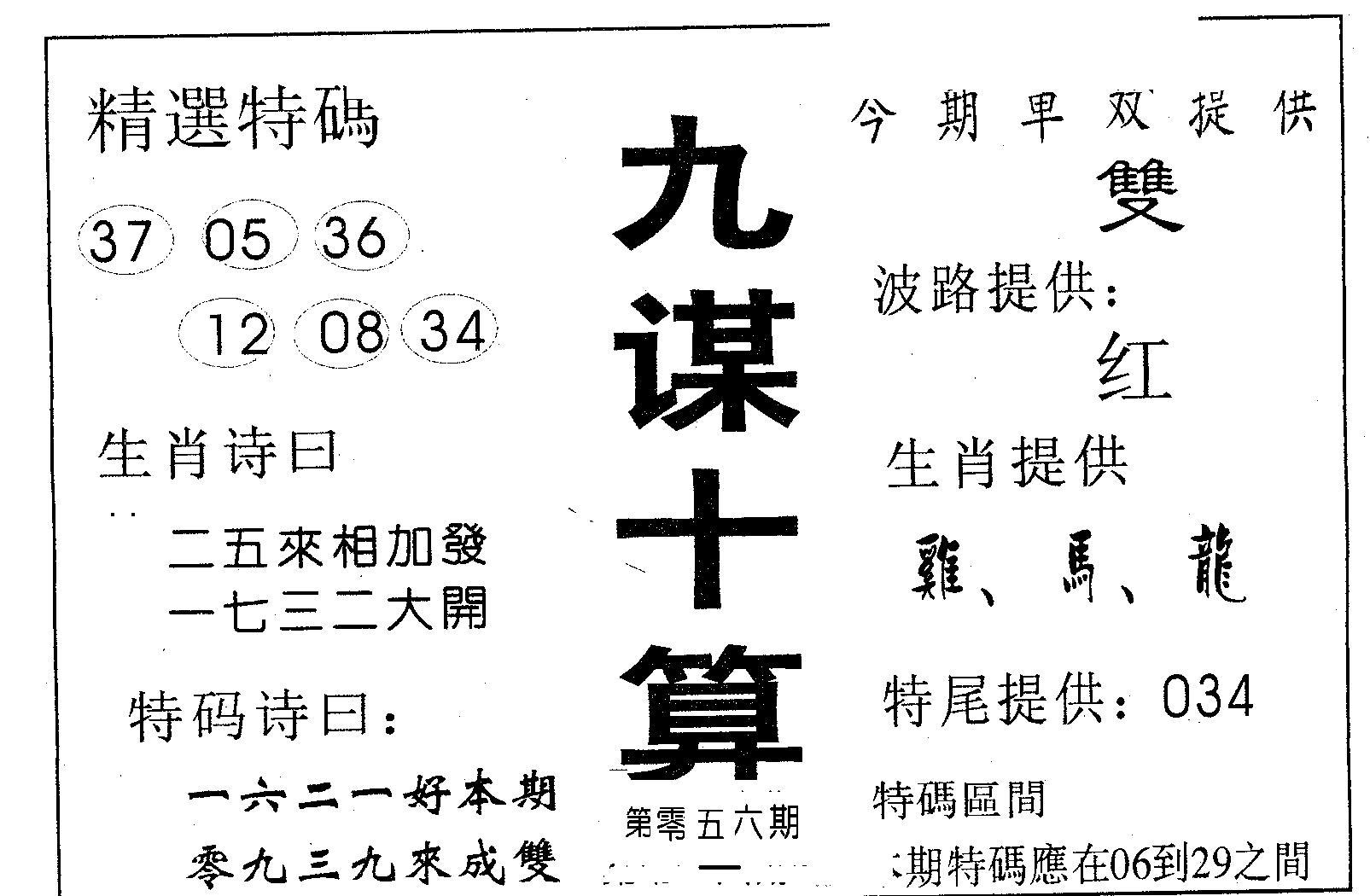 056期九谋十算(黑白)