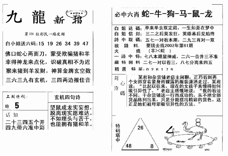 056期九龙新报(新)