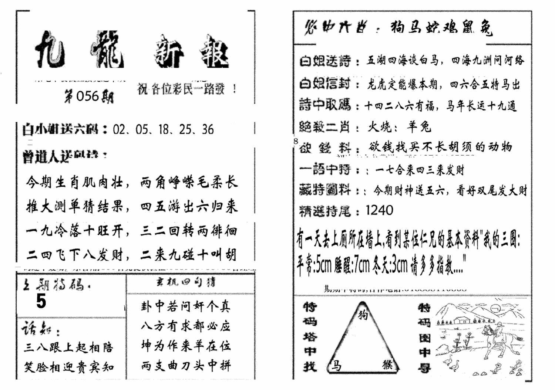 056期九龙新报(生肖版)(黑白)