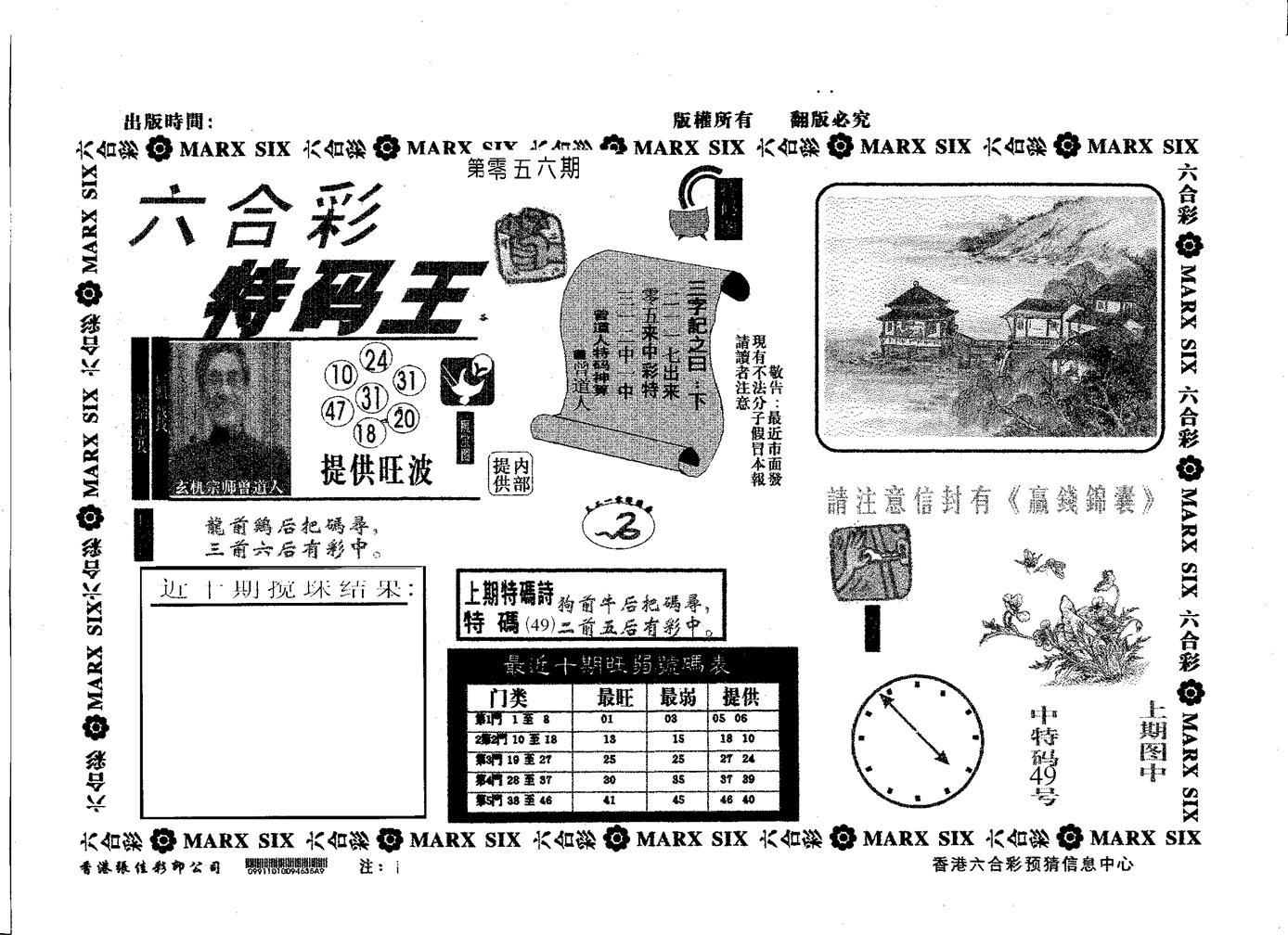 056期特码王B(黑白)