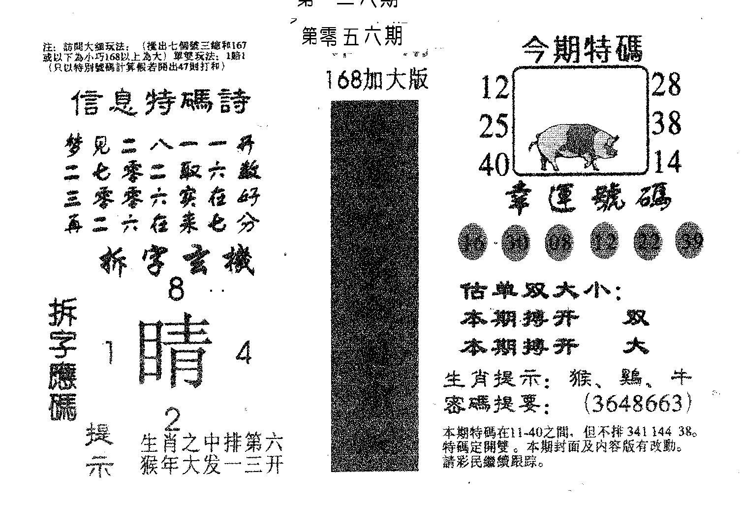 056期168加大版(黑白)