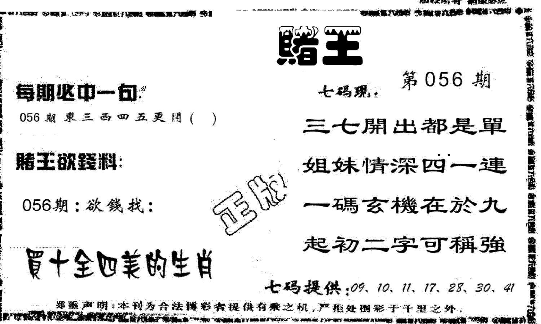 056期香港赌王(黑白)