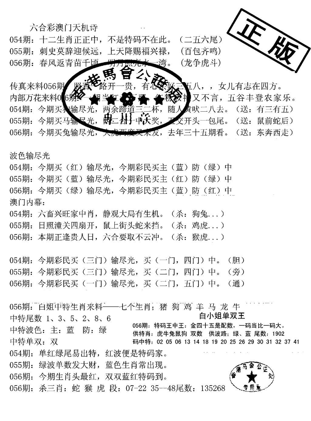 056期深圳特区报B(黑白)