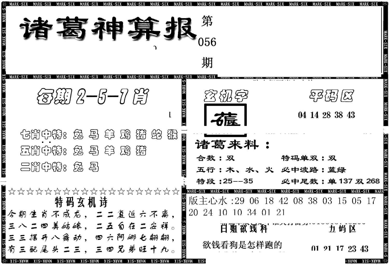 056期另新诸葛神算报(黑白)