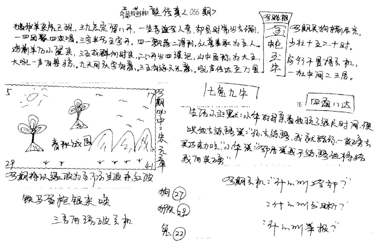 056期手写九龙内幕A(黑白)