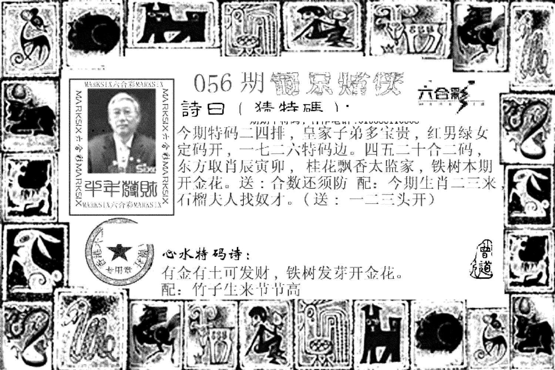 056期葡京赌侠(新)(黑白)