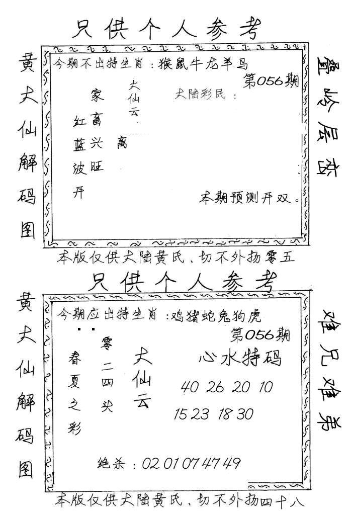 056期黄大仙梅花解码图(手写版)(黑白)