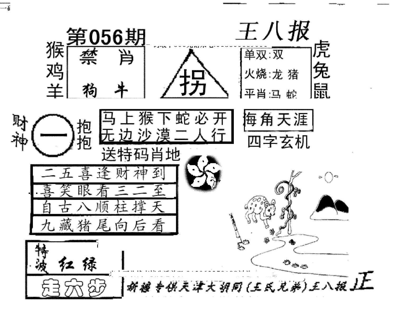056期王八报(黑白)