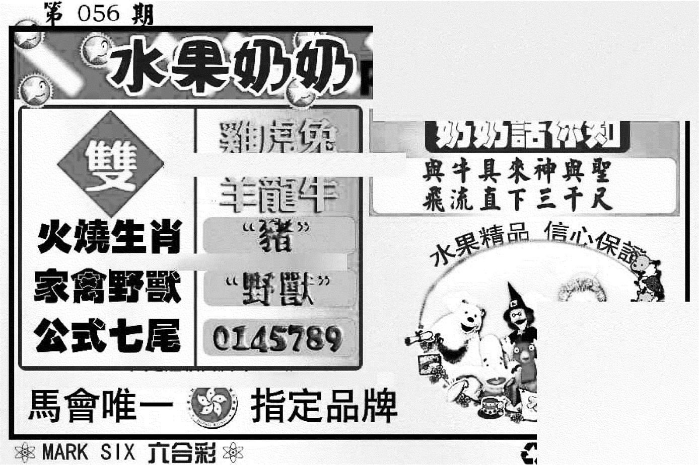 056期水果奶奶内幕(黑白)
